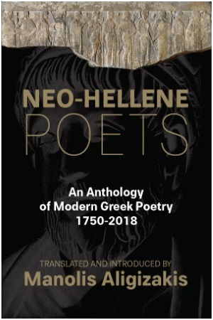 "alt=""Neo-Hellene Poets – An anthology by Manolis Aligizakis"" title=""Neo-Hellene Poets – An anthology by Manolis Aligizakis"""